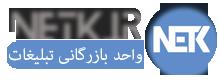 واحد بازرگانی نت کا | NETK.IR